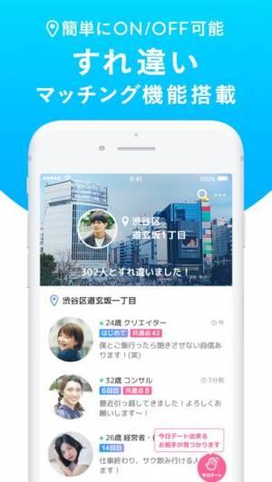 iPhone、iPadアプリ「クロスミー(CROSS ME) - すれ違いマッチングアプリ」のスクリーンショット 1枚目