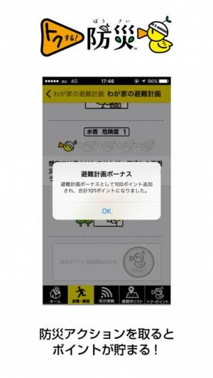 iPhone、iPadアプリ「わが家の防災ナビ」のスクリーンショット 2枚目