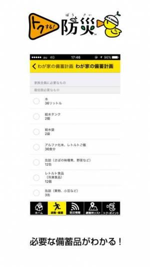 iPhone、iPadアプリ「わが家の防災ナビ」のスクリーンショット 4枚目