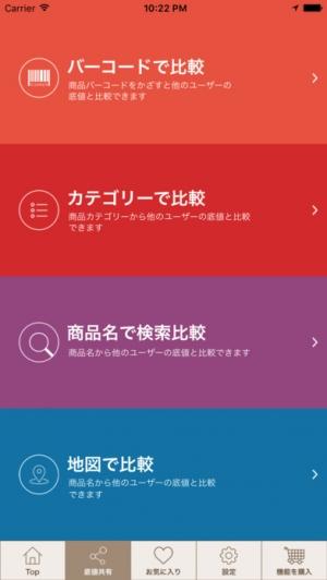 iPhone、iPadアプリ「みんなで作る底値帳アプリ  ソコネオ(soconeo)」のスクリーンショット 4枚目