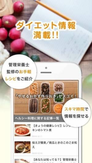 iPhone、iPadアプリ「ヘルスケア -リンククロス シル- 健康・情報アプリ」のスクリーンショット 2枚目