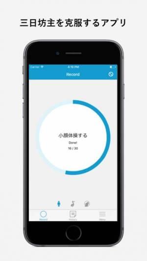 iPhone、iPadアプリ「継続する技術」のスクリーンショット 1枚目