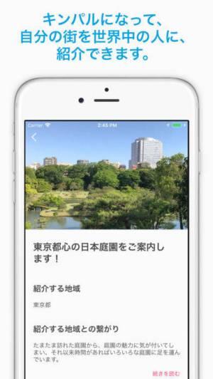 iPhone、iPadアプリ「KINPEN -旅行先の人にチャットで相談-」のスクリーンショット 3枚目