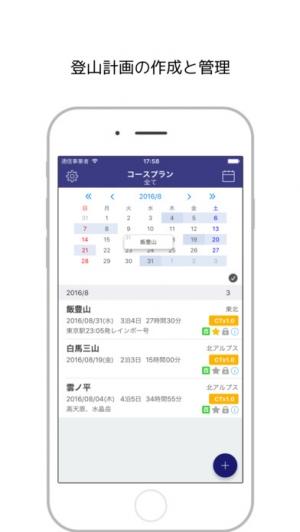 iPhone、iPadアプリ「コースプラン - 登山の予定とコースタイムの自動計算」のスクリーンショット 1枚目