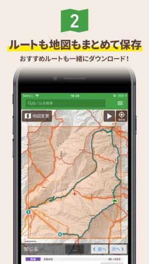 iPhone、iPadアプリ「ヤマレコ」のスクリーンショット 3枚目