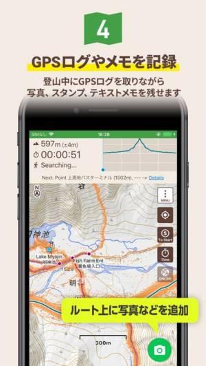 iPhone、iPadアプリ「ヤマレコ」のスクリーンショット 5枚目