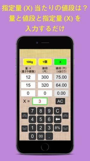 iPhone、iPadアプリ「グラムお幾ら?」のスクリーンショット 3枚目