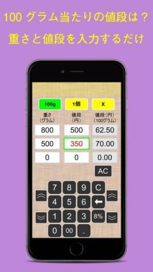 iPhone、iPadアプリ「グラムお幾ら?」のスクリーンショット 1枚目