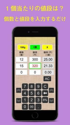 iPhone、iPadアプリ「グラムお幾ら?」のスクリーンショット 2枚目