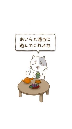 iPhone、iPadアプリ「ブリ猫」のスクリーンショット 5枚目