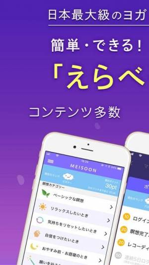 iPhone、iPadアプリ「MEISOON」のスクリーンショット 1枚目