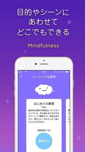 iPhone、iPadアプリ「MEISOON 瞑想・マインドフルネス・ヨガ」のスクリーンショット 3枚目