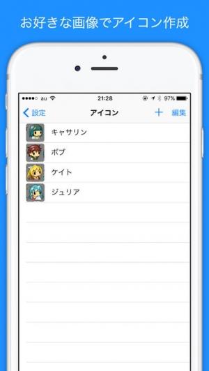iPhone、iPadアプリ「Mytter - SNSスタイルのアイコンメモ」のスクリーンショット 3枚目