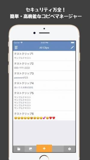 iPhone、iPadアプリ「らくコピ  プラス」のスクリーンショット 1枚目