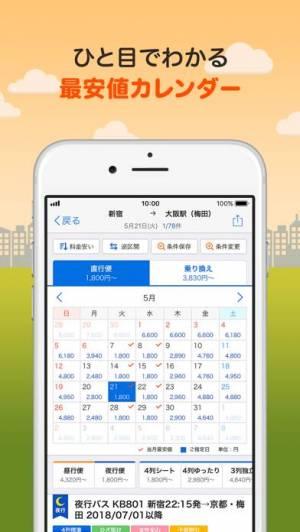 iPhone、iPadアプリ「バス比較なび - 日本最大級の高速バス比較アプリ」のスクリーンショット 4枚目