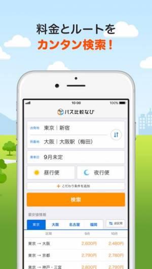 iPhone、iPadアプリ「バス比較なび - 日本最大級の高速バス比較アプリ」のスクリーンショット 2枚目