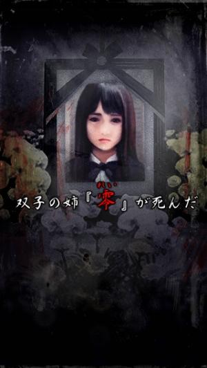 iPhone、iPadアプリ「最恐脱出ゲーム:呪巣 -零ノ章-」のスクリーンショット 1枚目