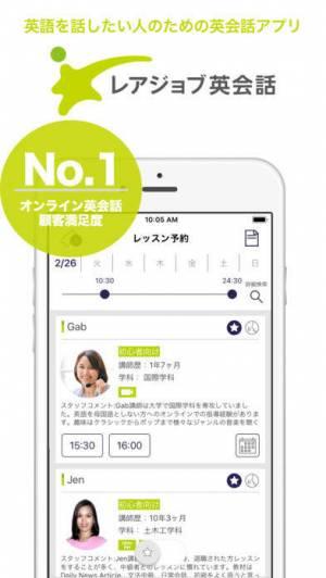 iPhone、iPadアプリ「レアジョブ英会話」のスクリーンショット 1枚目