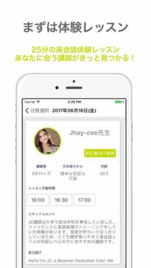 iPhone、iPadアプリ「レアジョブ英会話」のスクリーンショット 2枚目