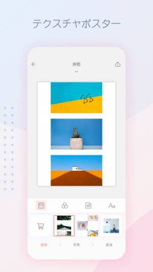 iPhone、iPadアプリ「April- Layouts Photo Collage」のスクリーンショット 2枚目