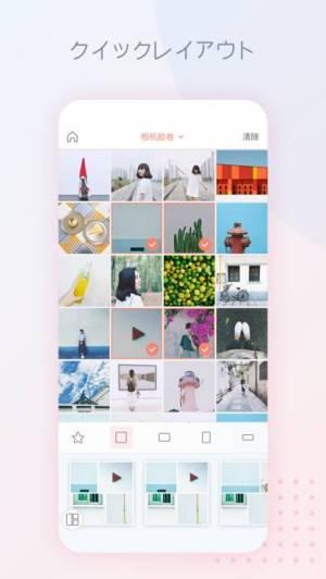 iPhone、iPadアプリ「April- Layouts Photo Collage」のスクリーンショット 1枚目