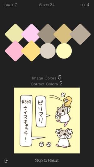 iPhone、iPadアプリ「r.color/色のプロ向け色彩感覚ゲーム」のスクリーンショット 4枚目