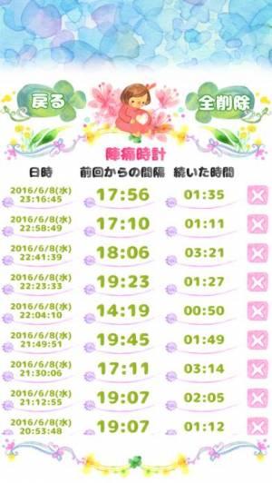 iPhone、iPadアプリ「胎動〜陣痛時計」のスクリーンショット 4枚目