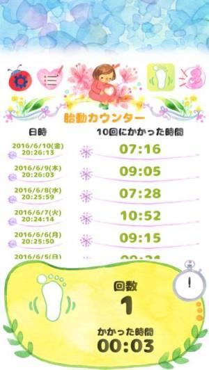 iPhone、iPadアプリ「胎動〜陣痛時計」のスクリーンショット 1枚目
