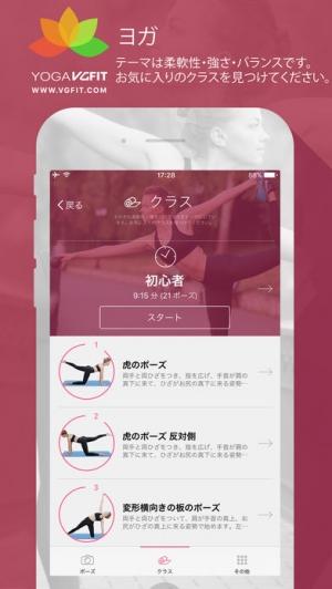 iPhone、iPadアプリ「ヨガ:ポーズとクラス」のスクリーンショット 3枚目