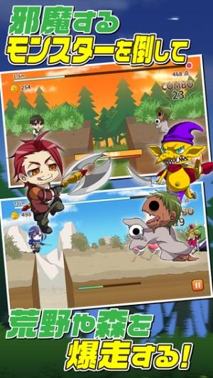 iPhone、iPadアプリ「爆走勇者 〜走れ!勇者! 爽快ランゲーム〜」のスクリーンショット 2枚目