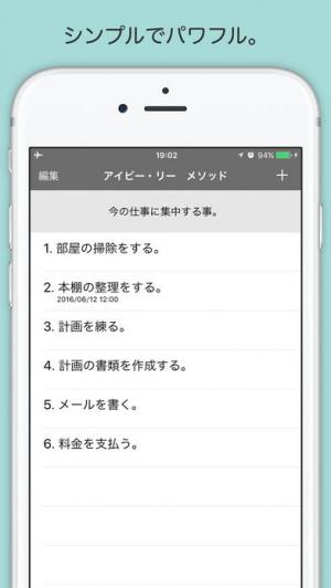 iPhone、iPadアプリ「アイビー・リーの25,000$のアイデア-最もシンプルなToDoリスト」のスクリーンショット 1枚目
