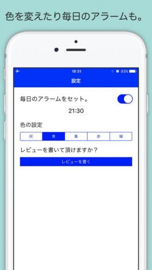iPhone、iPadアプリ「アイビー・リーの25,000$のアイデア-最もシンプルなToDoリスト」のスクリーンショット 4枚目