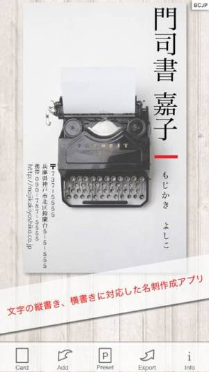 iPhone、iPadアプリ「Tategaki Business Card Maker」のスクリーンショット 1枚目