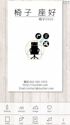 iPhone、iPadアプリ「Tategaki Business Card Maker」のスクリーンショット 2枚目