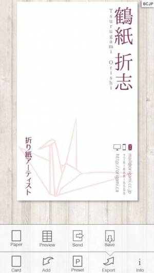 iPhone、iPadアプリ「Tategaki Business Card Maker」のスクリーンショット 3枚目