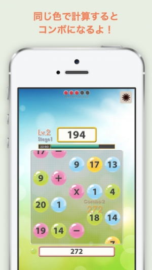 iPhone、iPadアプリ「Indiam - 脳トレ計算パズル」のスクリーンショット 2枚目