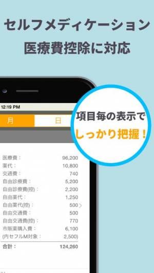 iPhone、iPadアプリ「Smart医療費-登録不要で簡単・人気の医療費管理」のスクリーンショット 3枚目