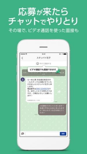iPhone、iPadアプリ「スタンバイ カンパニー 求人掲載」のスクリーンショット 4枚目