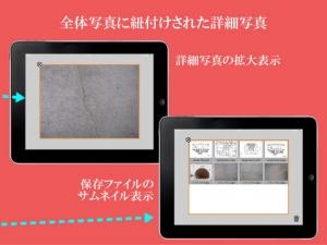 iPhone、iPadアプリ「チェッカム - インフラ保守点検用カメラアプリ」のスクリーンショット 2枚目