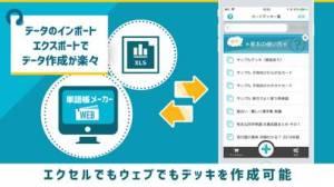 iPhone、iPadアプリ「単語帳アプリ 単語帳メーカー」のスクリーンショット 4枚目