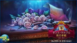 iPhone、iPadアプリ「ダンス・マカブル:死の手紙 - ミステリーアイテム探しゲーム (Full)」のスクリーンショット 5枚目