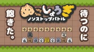 iPhone、iPadアプリ「ぬこしょうぎ 〜ノンストップバトル〜 (対人戦)」のスクリーンショット 1枚目