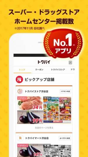 iPhone、iPadアプリ「トクバイ」のスクリーンショット 1枚目