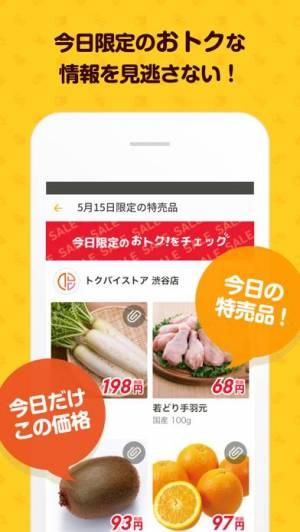 iPhone、iPadアプリ「トクバイ」のスクリーンショット 3枚目