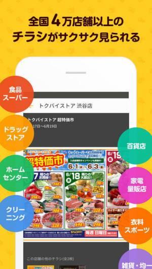 iPhone、iPadアプリ「トクバイ」のスクリーンショット 2枚目