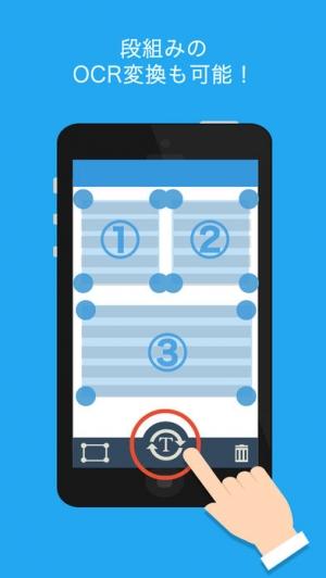 iPhone、iPadアプリ「日本語OCR:文字スキャン【AIを用いた画像読み取りテキスト変換】」のスクリーンショット 3枚目