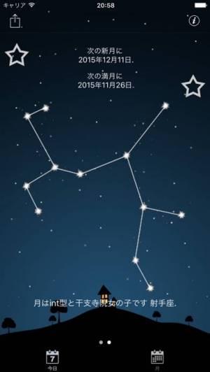 iPhone、iPadアプリ「カレンダー月の段階」のスクリーンショット 3枚目