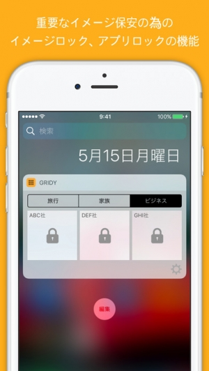 iPhone、iPadアプリ「GRIDy - 写真ウィジェット : GIF支援」のスクリーンショット 3枚目