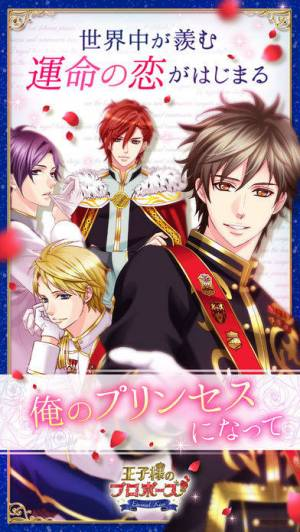 iPhone、iPadアプリ「新 王子様のプロポーズ Eternal Kiss」のスクリーンショット 1枚目