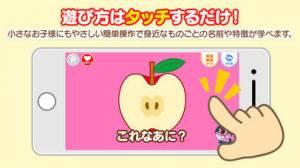 iPhone、iPadアプリ「アンパンマンとこれ なあに?|赤ちゃん・幼児向け無料知育アプリ」のスクリーンショット 2枚目